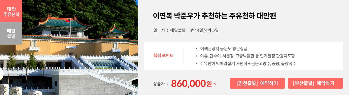 이연복 박준우가 추천하는 주유천하 대만편, 상품가 860,000원 부터
