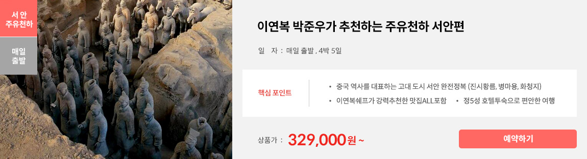 이연복 박준우가 추천하는 주유천하 서안편. 상품가 329,000원 부터