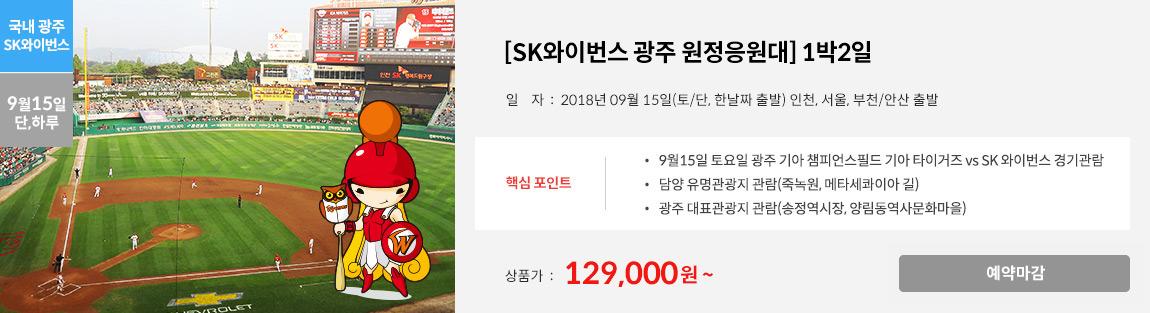SK와이번즈 광주 원정응원대 1박2일 상품가 : 129,000원 부터