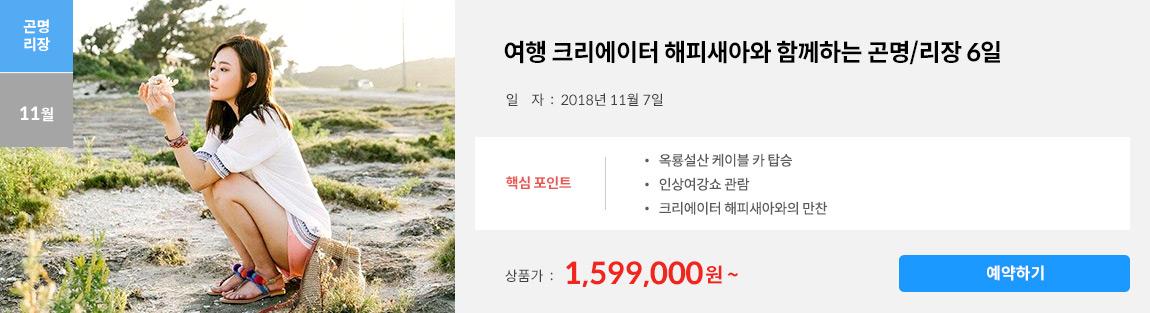 여행 크리에이터 곤명/리장 상품가 : 1,599,000원 부터
