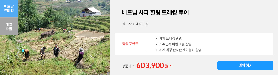 베트남 트레킹투어 상품가 : 603,900원 부터