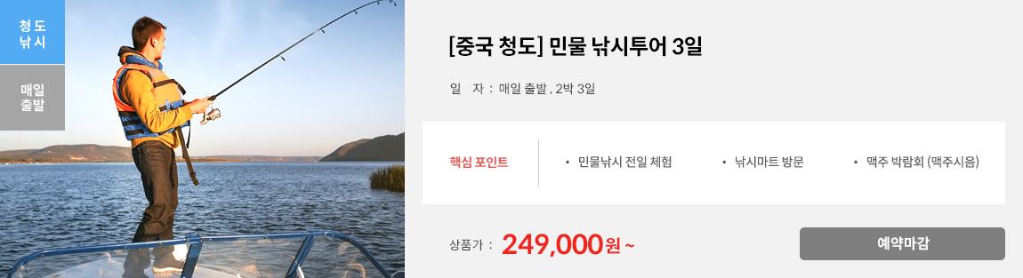 [중국 청도]민물 낚시투어. 상품가 249,000원 부터