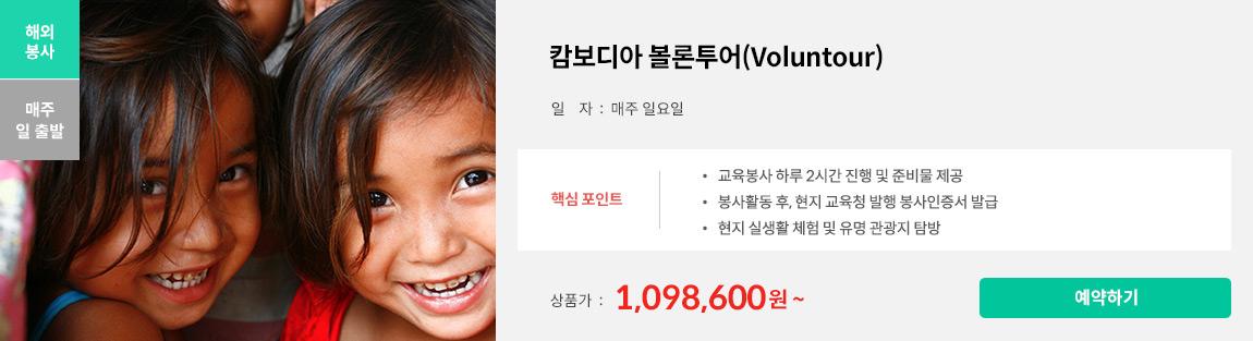 캄보디아 볼론투어. 상품가 1,098,600원 부터