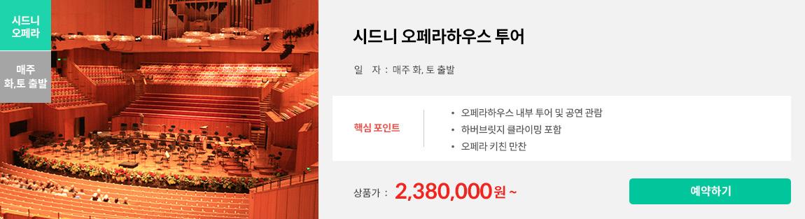 시드니 오페라하우스 투어. 상품가 2,380,000원 부터