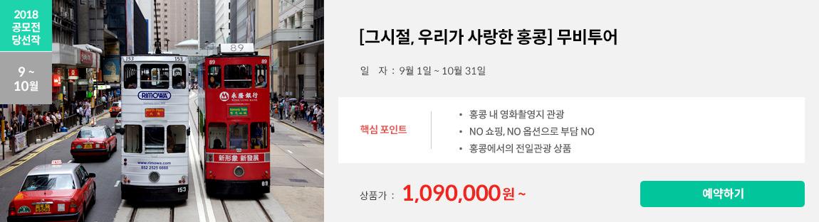 우리가 사랑한 홍콩 무비투어. 상품가 1,249,000원 부터
