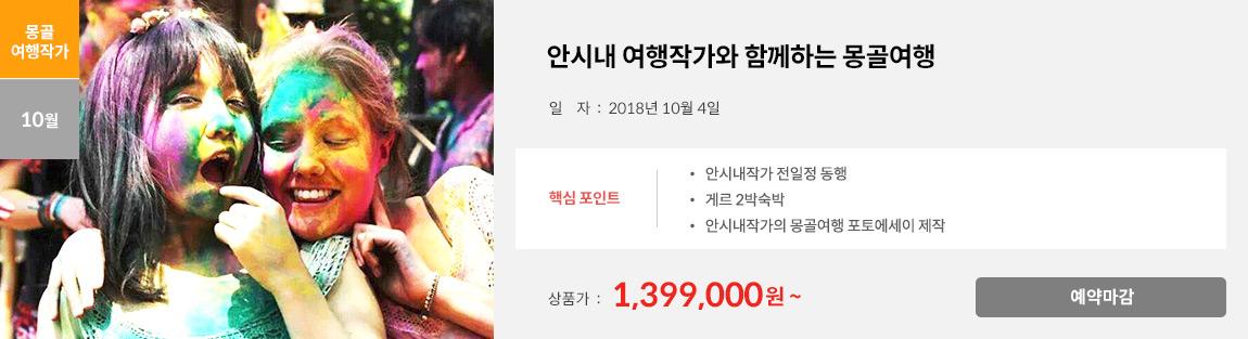 안시내 여행작가 몽골여행. 상품가1,399,000