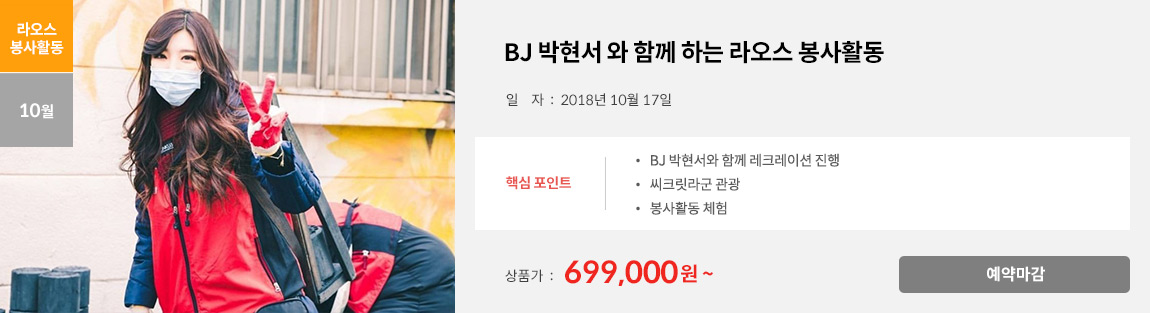 박현서 라오스 봉사활동. 상품가699,000