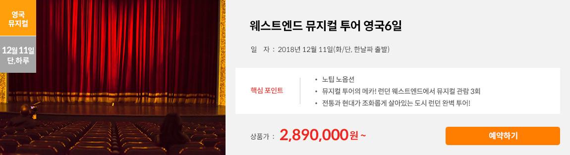영국 뮤지컬투어. 상품가2,890,000