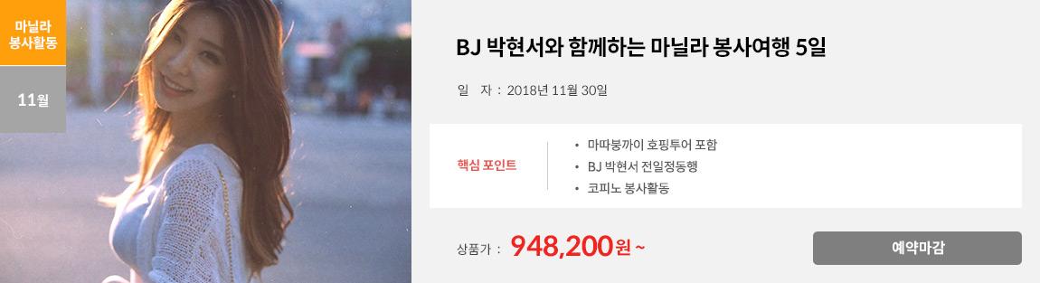박현서 마닐라 봉사활동. 상품가 899,000