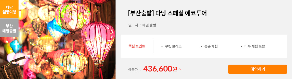 다낭 에코투어. 상품가436,600