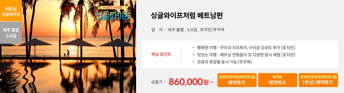 싱글와이프처럼 베트남편. 상품가 860,000원 부터