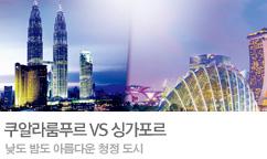 쿠알라룸푸르 VS 싱가포르 기획전
