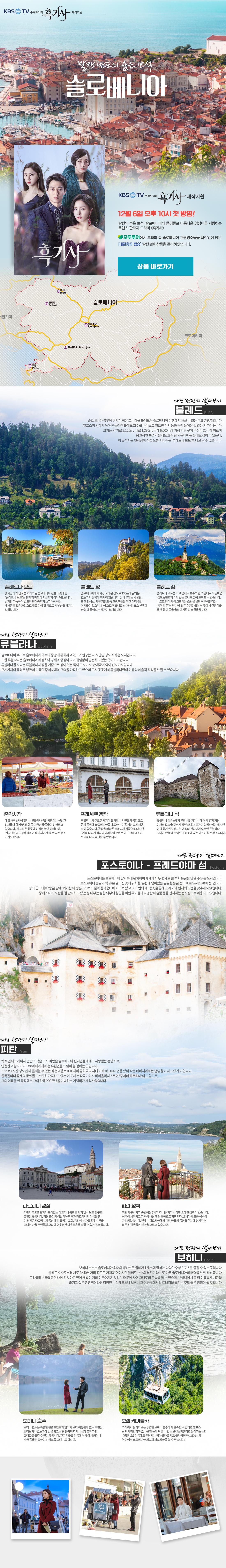 발칸 반도의 숨은 보석 슬로베니아