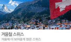 스위스 기획전
