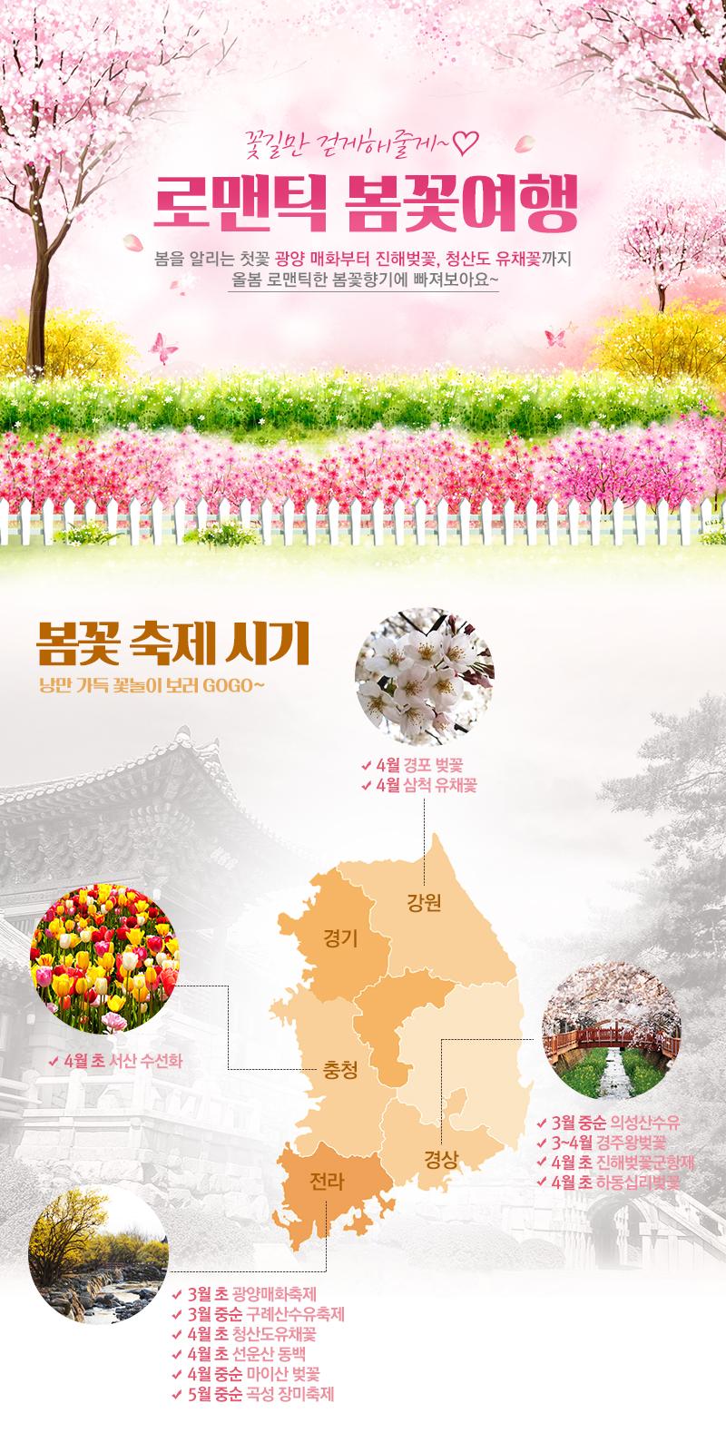 로맨틱 봄꽃여행