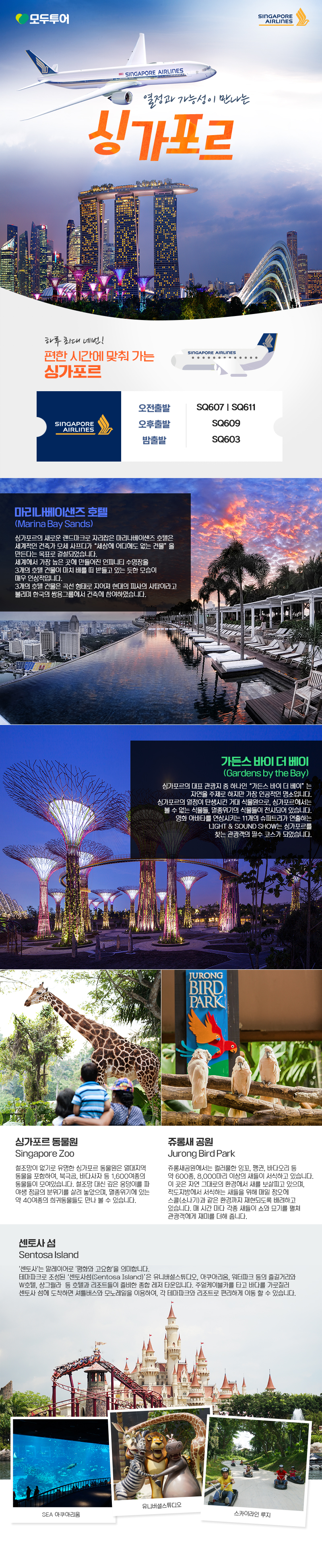 열정과 가능성이 만나는 싱가포르