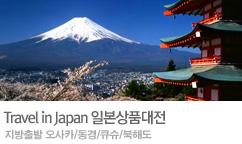 지방출발 일본상품대전