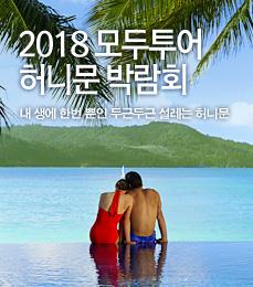 2018 모두투어 허니문 박람회