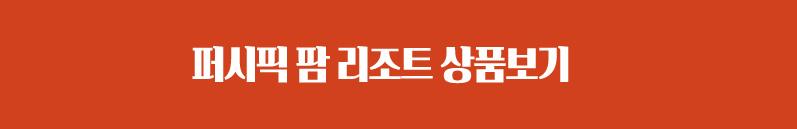 퍼시픽 팜 리조트 상품보기
