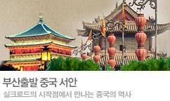 [부산출발]진시황의 흔적 서안