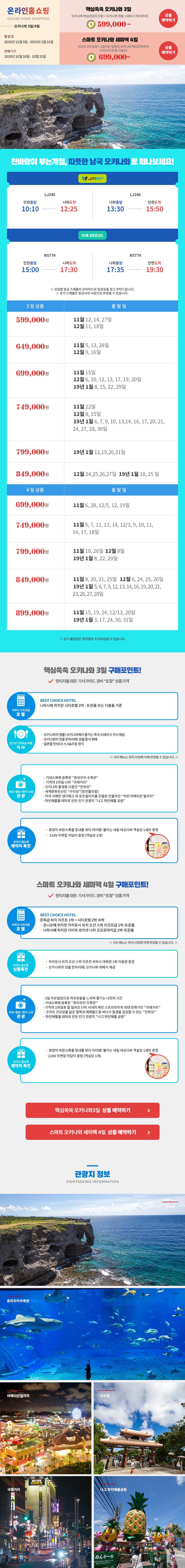 온라인 홈쇼핑_규슈 품격 온천 369,000원부터
