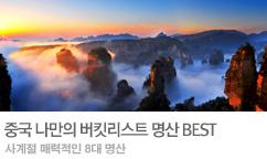 [부산출발]중국 명산