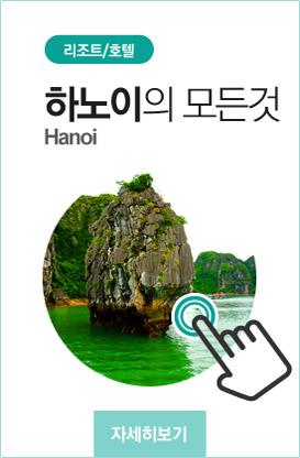 하노이의 모든것