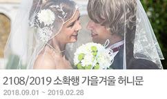 2018/2019 FW 허니문