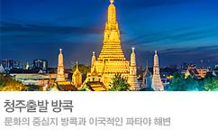 청주출발 방콕
