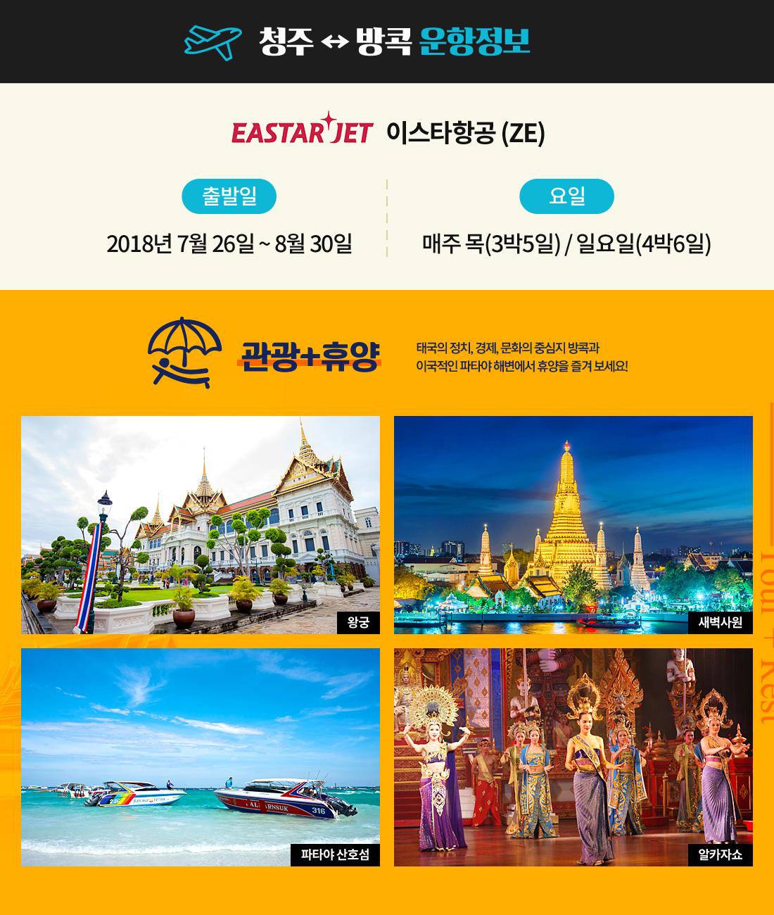 청주 방콕 운항정보