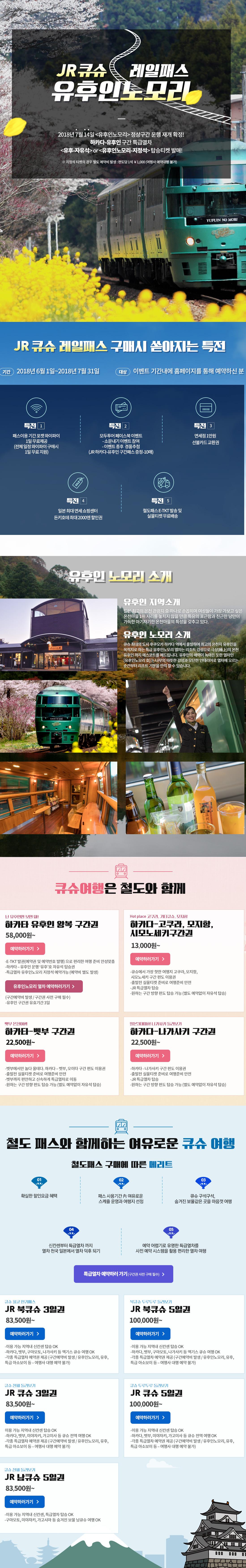 JR큐슈 유후인노모리 운행재개확정