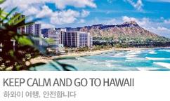 하와이 에코투어