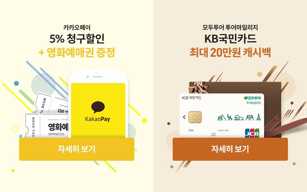 카카오페이 5%청구할인+영화예매권 증정/모두투어 투어마일리지 KB국민카드 최대 20만원 캐시백
