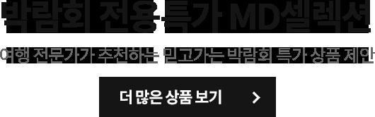 박람회 전용특가 MD셀렉션