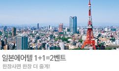 일본 에어텔 9~11월 기획전