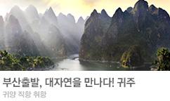 [부산출발]귀주성