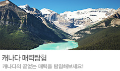 모두의 여행지 캐나다(10월)