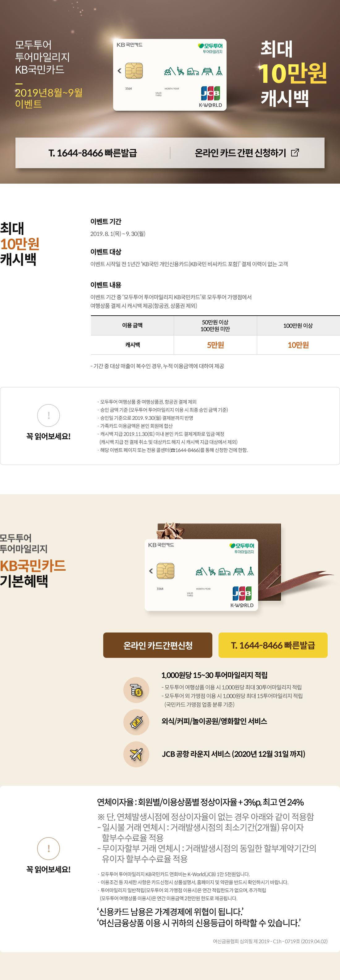 모두투어 투어마일리지 KB국민카드 최대 21만원 캐시백