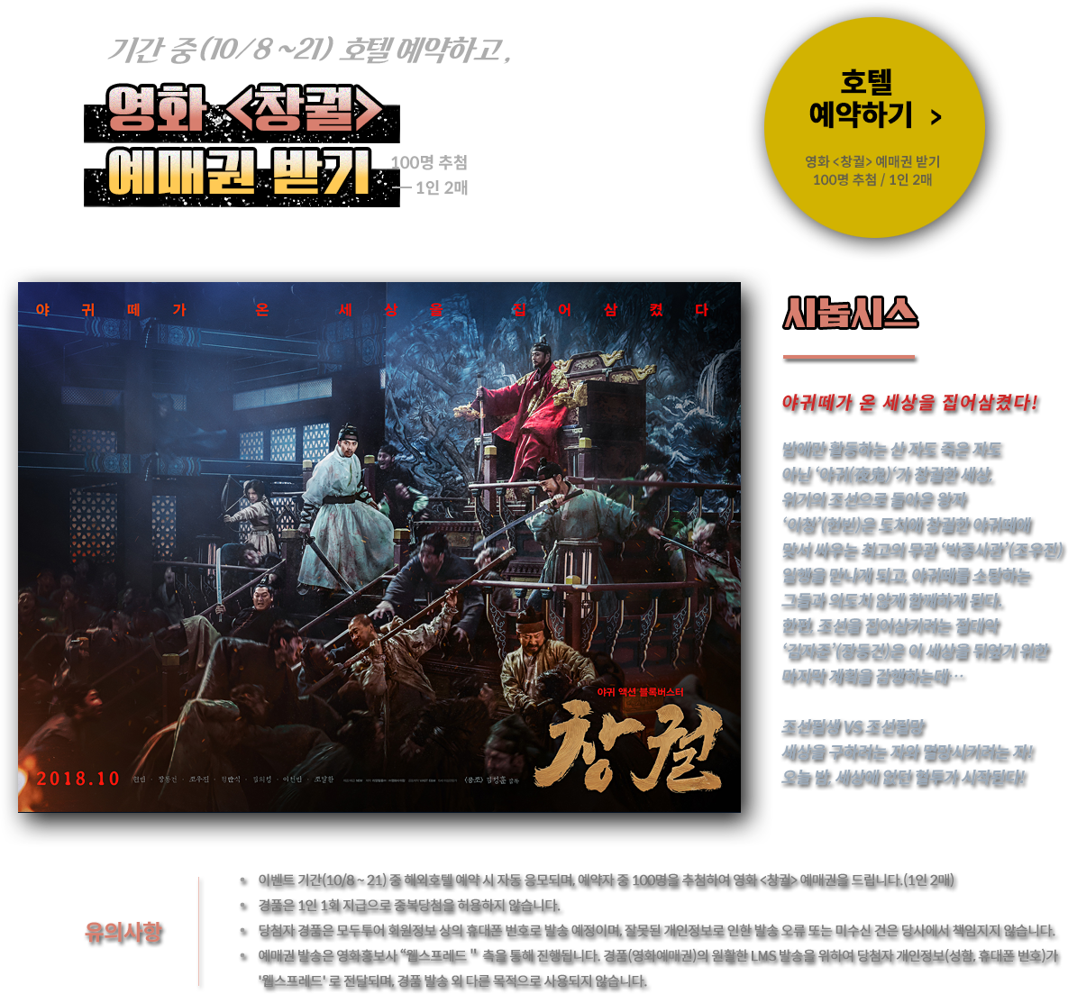 이벤트2. 영화 창궐 예매권받기