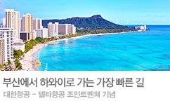 [부산출발] 2018-19 하와이