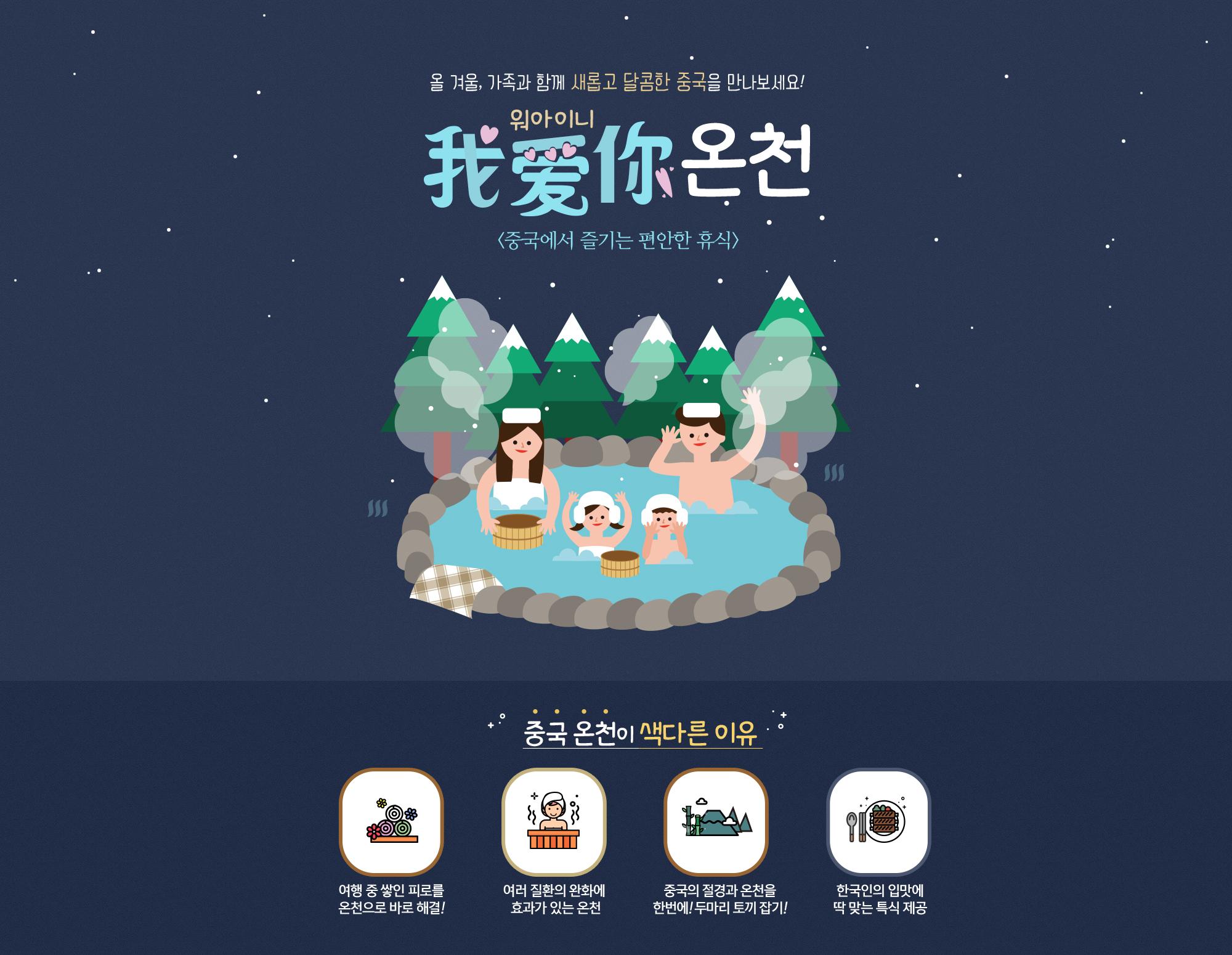 올 겨울, 가족과 함께 새롭고 달콤한 중국을 만나보세요! 워아이니 온천 <중국에서 즐기는 편안한 휴식
