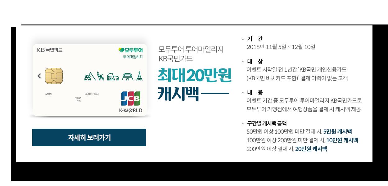 KB국민카드 최대 20만원 캐시백