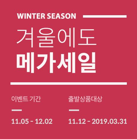 겨울에도 메가세일-이벤트 기간:2018.11.05-2018.12.02/출발상품대상:2018.11.12-2019.3.31