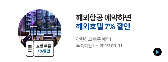 해외항공 예약하면 해외호탤 7% 할인