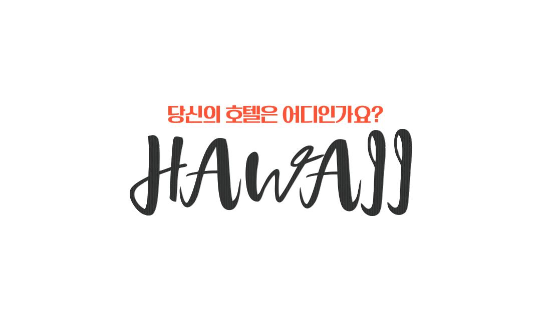 당신의 호텔은 어디인가요? hawaii