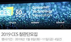 2019 CES 참관여행