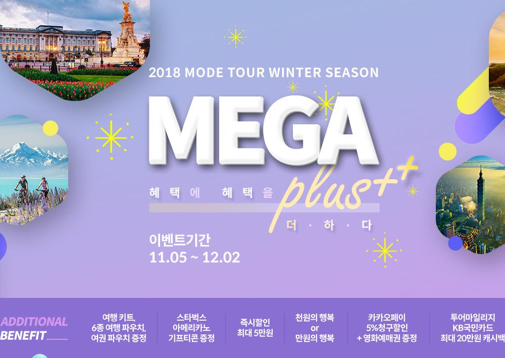 2018 MODE TOUR WINTER SEASON MEGA/이벤트 기간 11.05~12.02