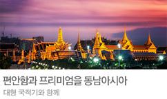 동남아 국적기 기획전