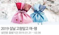 2019 설연휴 기획전
