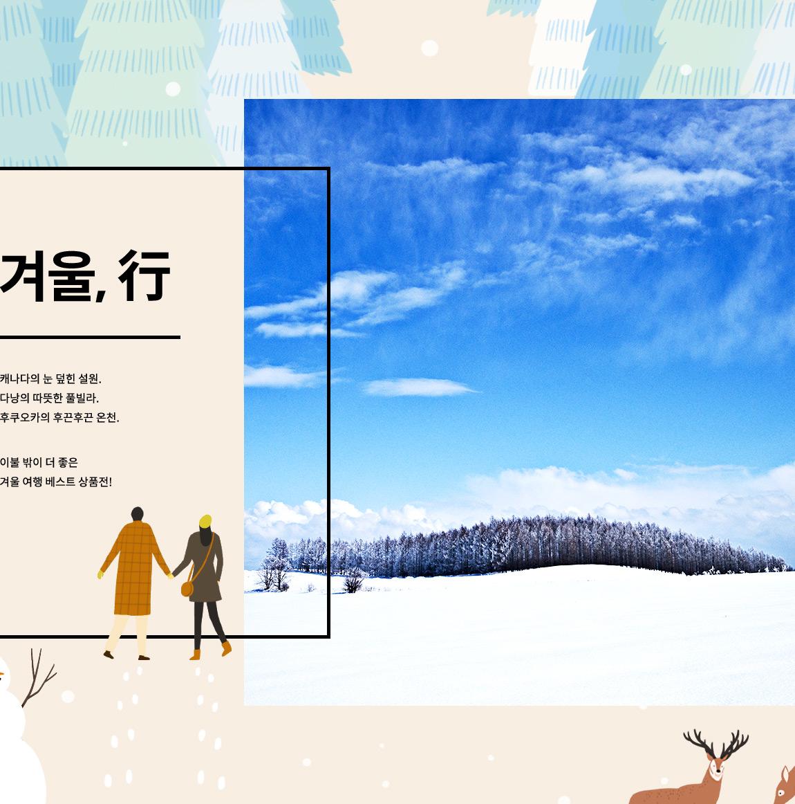 겨울행-캐나다의 눈 덮힌 설원, 다낭의 따뜻한 풀빌라. 후쿠오카의 후끈후끈 온천. 이불 밖에 더 좋은 겨울 여행 베스트 상품전